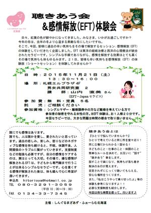 Kanzyou1120151121