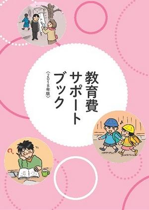 2018kyouikuhi